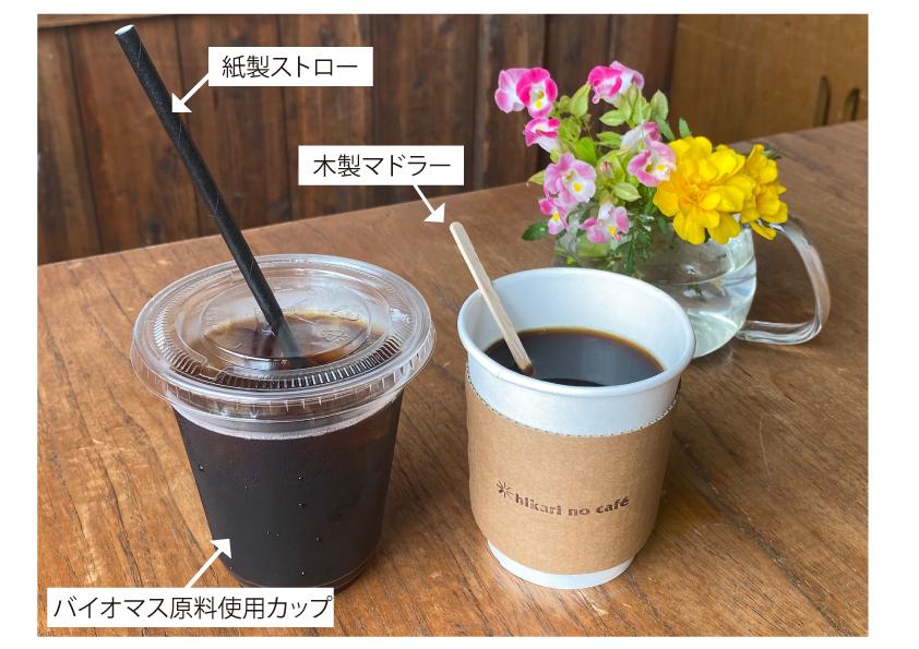 ①hikari no cafe ECO